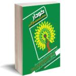 چاپ دوم کتاب کودار؛ رهیافت دموکراتیک خلقهای ایران