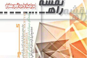 پروژهی اقدام برای دموکراتیزاسیون ایران