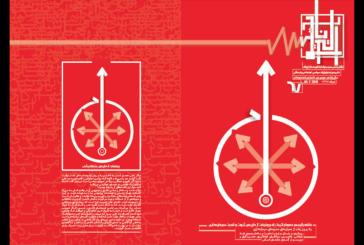 شمارهی شصت و هفتم نشریهی آلترناتیو