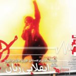 خصلتهای برجستهی خیزشهای مردمی و نقش انقلابی زنان