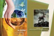 شماره جدید فصلنامه ملت دموکراتیک با عنوان «اکو اقتصاد سبز» منتشر شد
