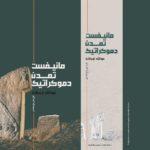 دورهی پنج جلدی مانیفست تمدن دموکراتیک، اثر عبدالله اوجالان منتشر گردید