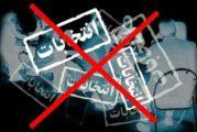 «بايكوت، استمرار تظاهرات دموكراتيك آبانماه است»
