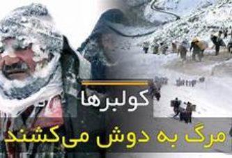 مرگ آرزوها در برف و سنگلاخ مرزها