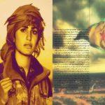 بخش نخست کتاب «روژآوا، سرزمین زرد، سرخ، سبز» منتشر گردید.