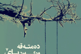 مجموعه شعر گفتگو با باد منتشر گردید.