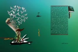 کتاب تبار آزادی بازنشر یافت