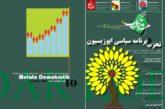 شماره جدید فصلنامه ملت دموکراتیک با عنوان «تحزب و برنامهی سیاسی اپوزیسیون» منتشر شد