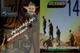 شماره ۱۴ نشریه ژیلهمو منتشر شد