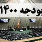بودجه سال ۱۴۰۰ دولت ایران غیرواقعی و میلیتاریستی است!