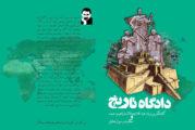 کتاب دادگاه تاریخ از آثار رهبر آپو تجدید چاپ شد