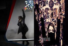 نشریهی زنان شرق شماره ۳۶ منتشر گردید