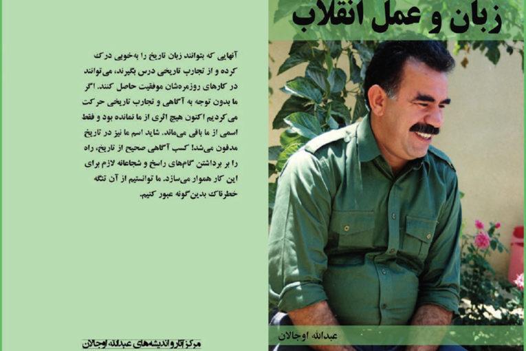 کتاب زبان و عمل انقلاب از آثار عبدالله اوجالان باز نشر شد
