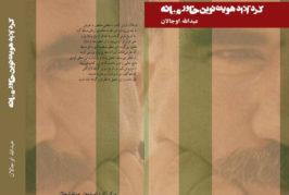 کتاب کرد آزاد هویت نوین خاورمیانه از دیگر آثار عبدالله اوجالان بازنشر شد