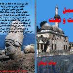 کتاب اورفا، سمبل قداست و لعنت، از آثار عبدالله اوجالان بازنشر شد.