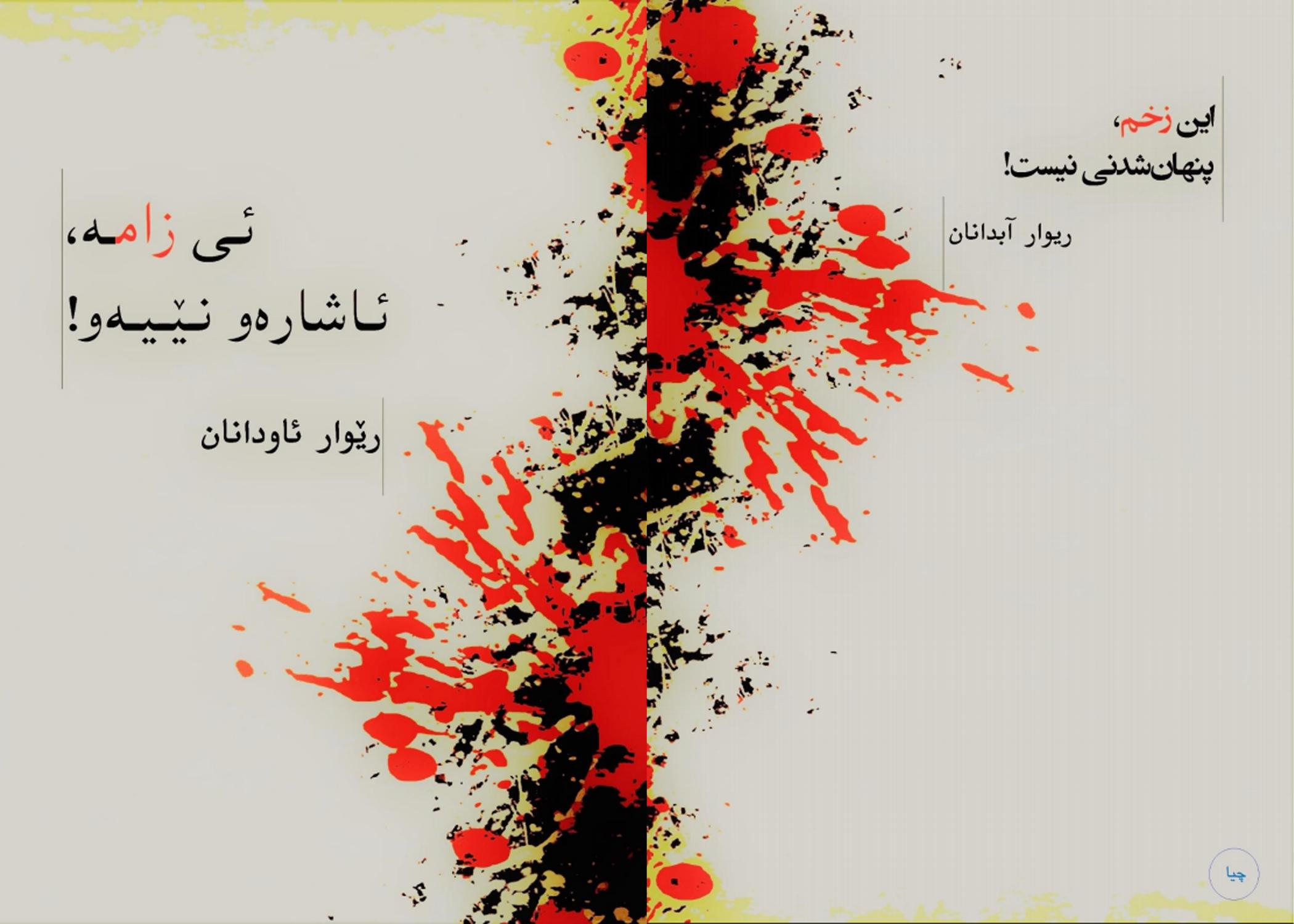 کتاب مجموعه شعر (این زخم، پنهان شدنی نیست) چاپ و منتشر گردید