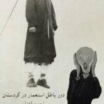 دور باطل استعمار در کردستان