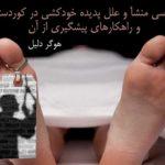 بررسی منشأ و علل پدیده خودکشی در کوردستان و راهکارهای پیشگیری از آن