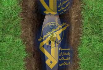 دارەمەیتی سوپای پاسداران لە کوردستان